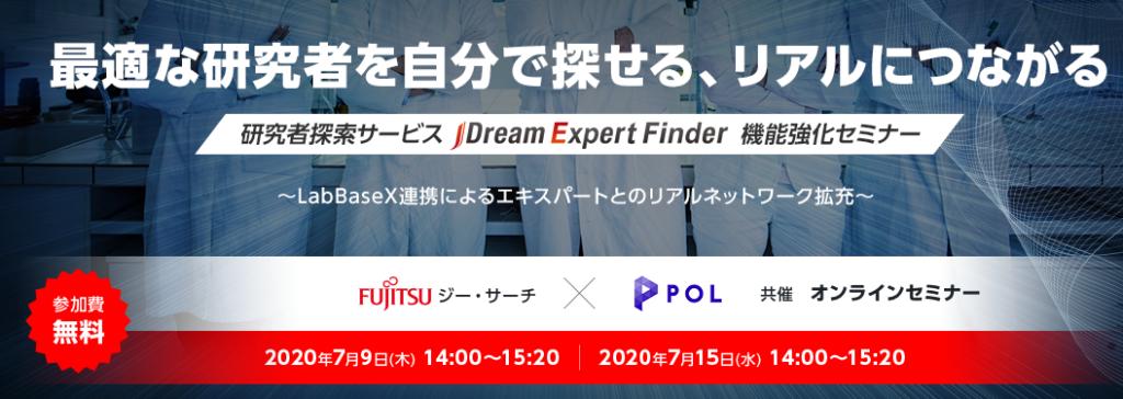 研究者探索サービス「JDream Expert Finder」機能強化セミナー - LabBase X連携によるエキスパートとのリアルネットワーク拡充