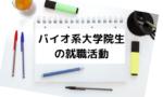 生物学(バイオ)系大学院生の就職活動:修士編