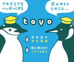 tayoの求人サイト
