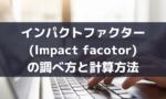 インパクトファクター(Impact facotor)の調べ方と計算方法