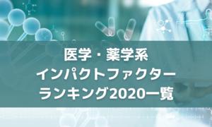 医学・薬学系インパクトファクターランキング2020一覧