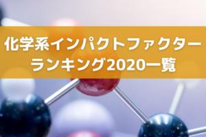 化学系インパクトファクターランキング2020一覧