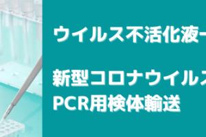 各社のウイルス不活化液一覧:新型コロナウイルスのPCR用検体輸送