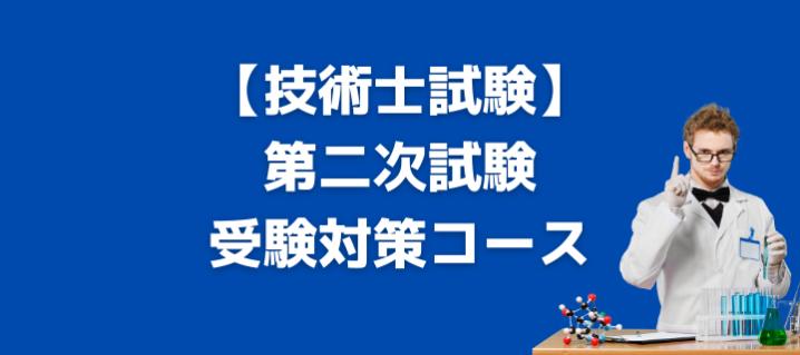 【技術士試験】アガルートが第二次試験受験対策コースをリリース